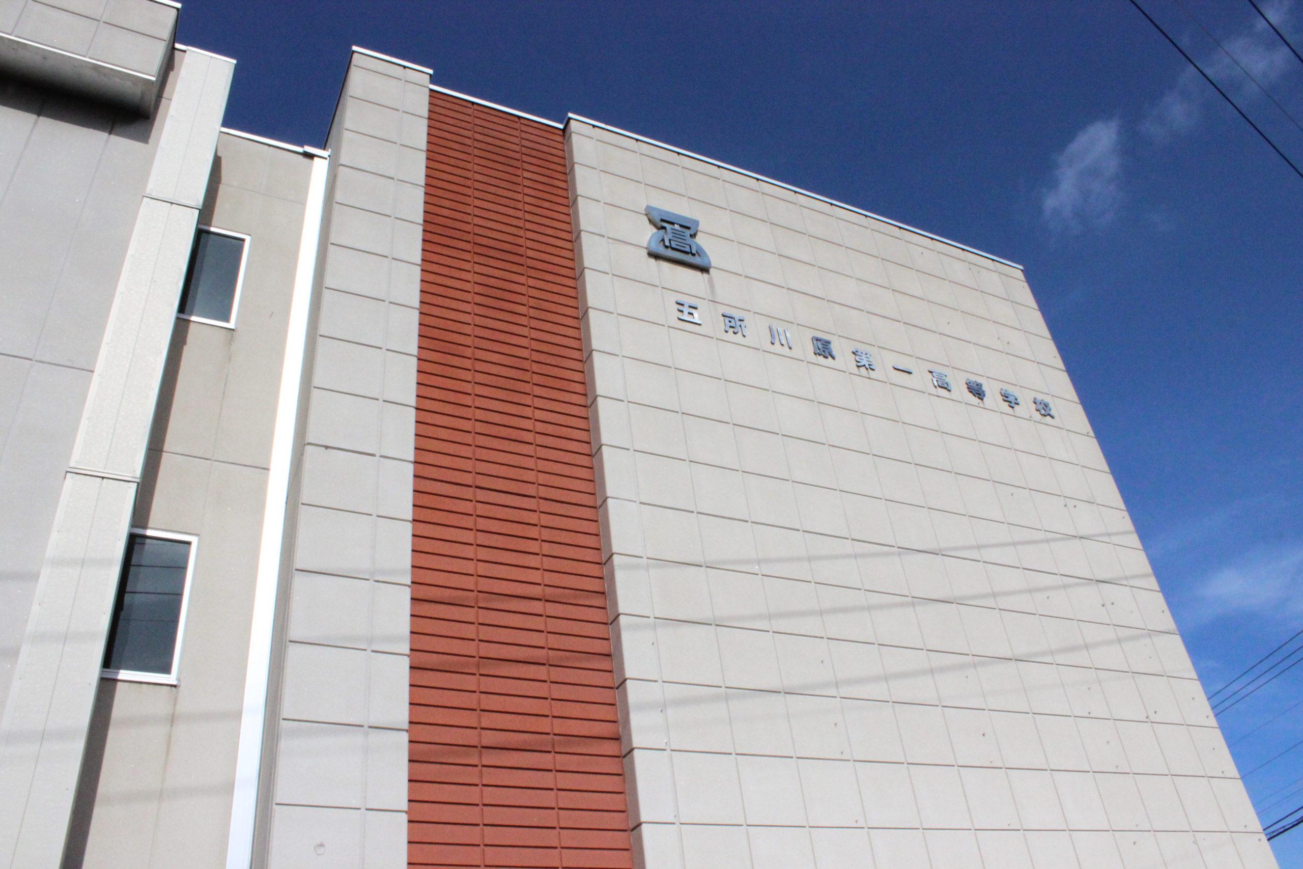 五所川原第一高等学校 全日制 校舎