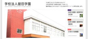 学校法人舘田学園
