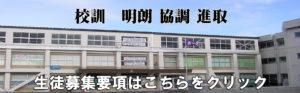 五所川原第一高等学校 校訓 明朗 協調 進取