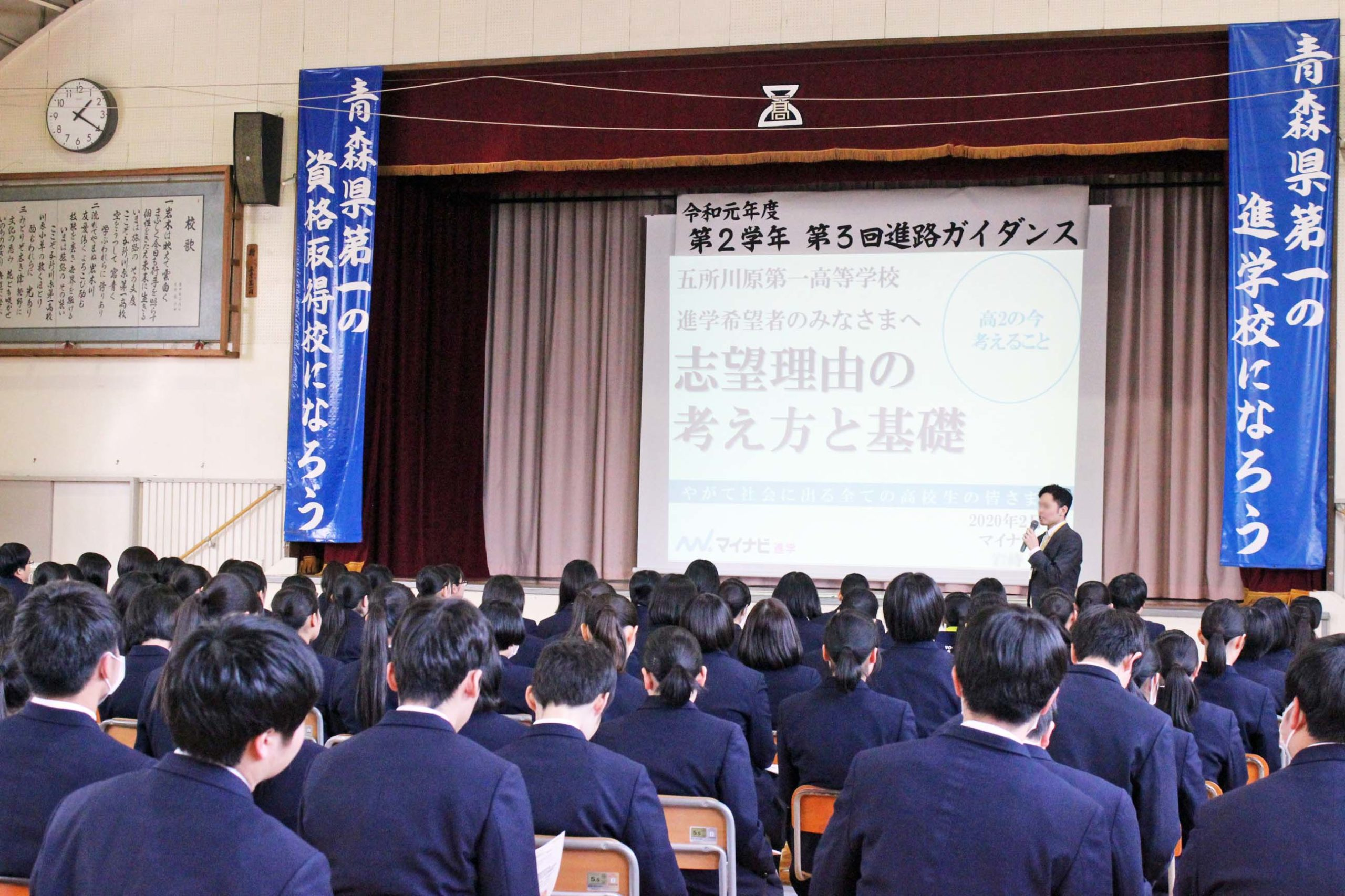 五所川原第一高校 2学年進路ガイダンス
