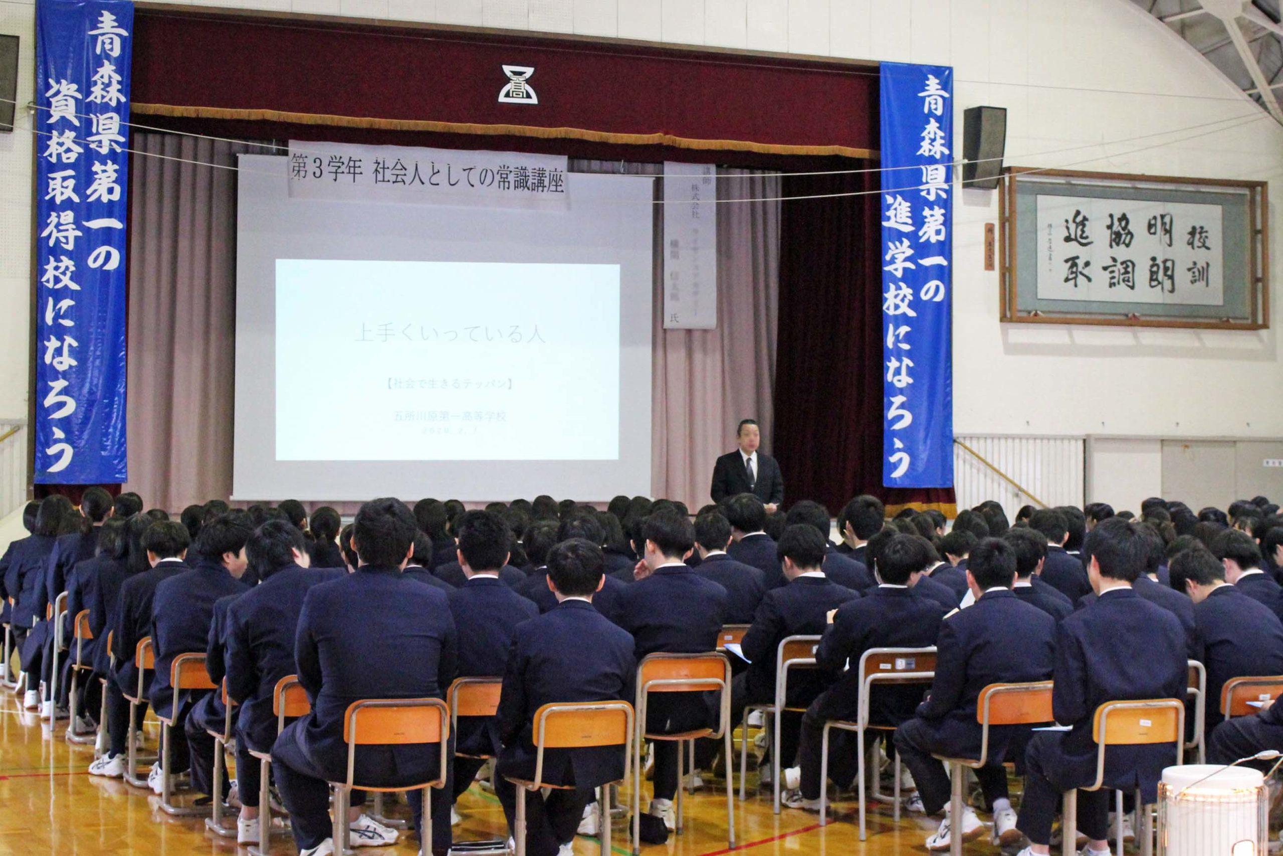 五所川原第一高校「社会人としての常識講座」