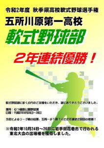 五所川原第一高校 軟式野球部 優勝