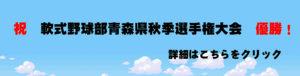 五所川原第一高等学校 部活動 軟式野球部