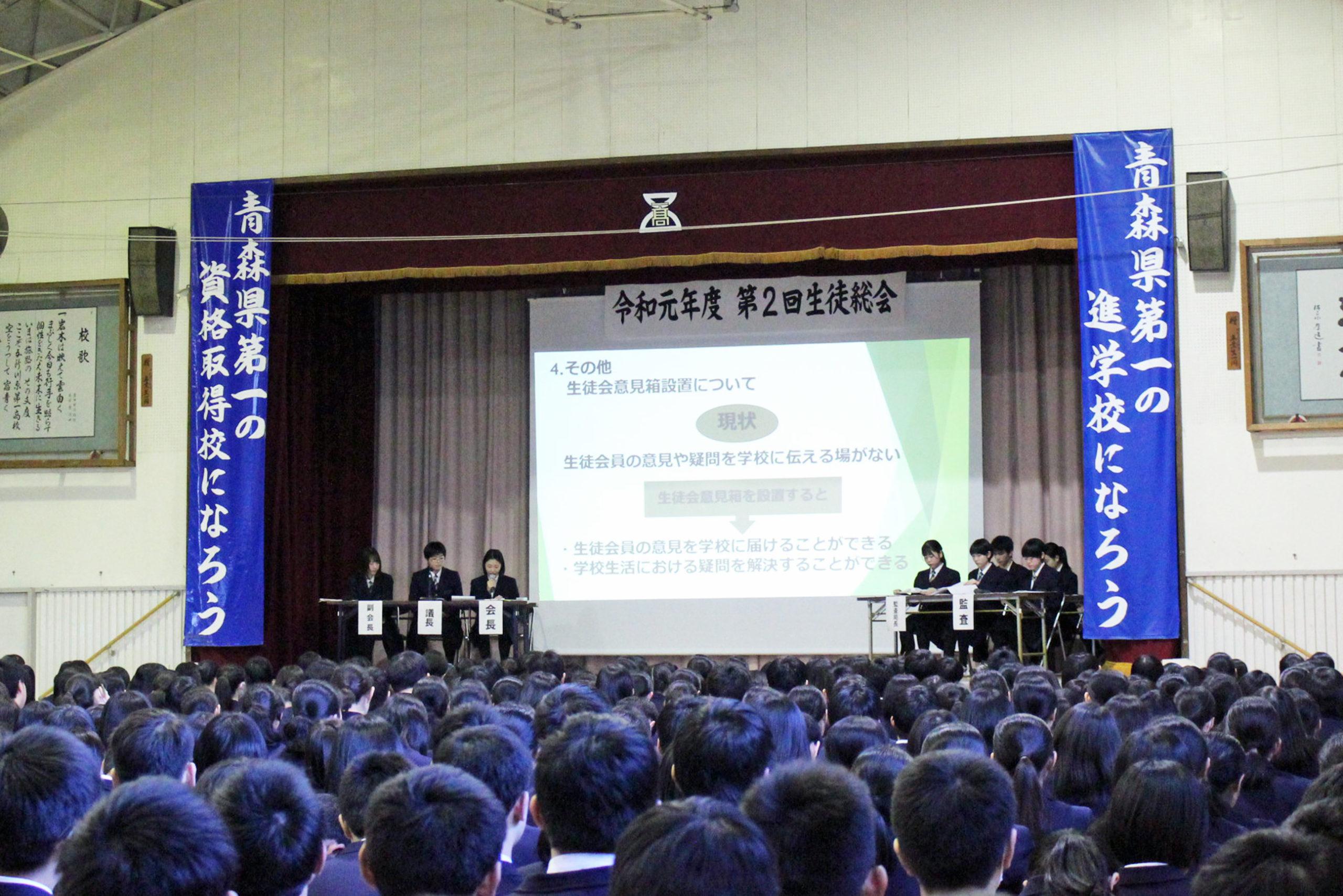 五所川原第一高等学校 全日制 生徒総会