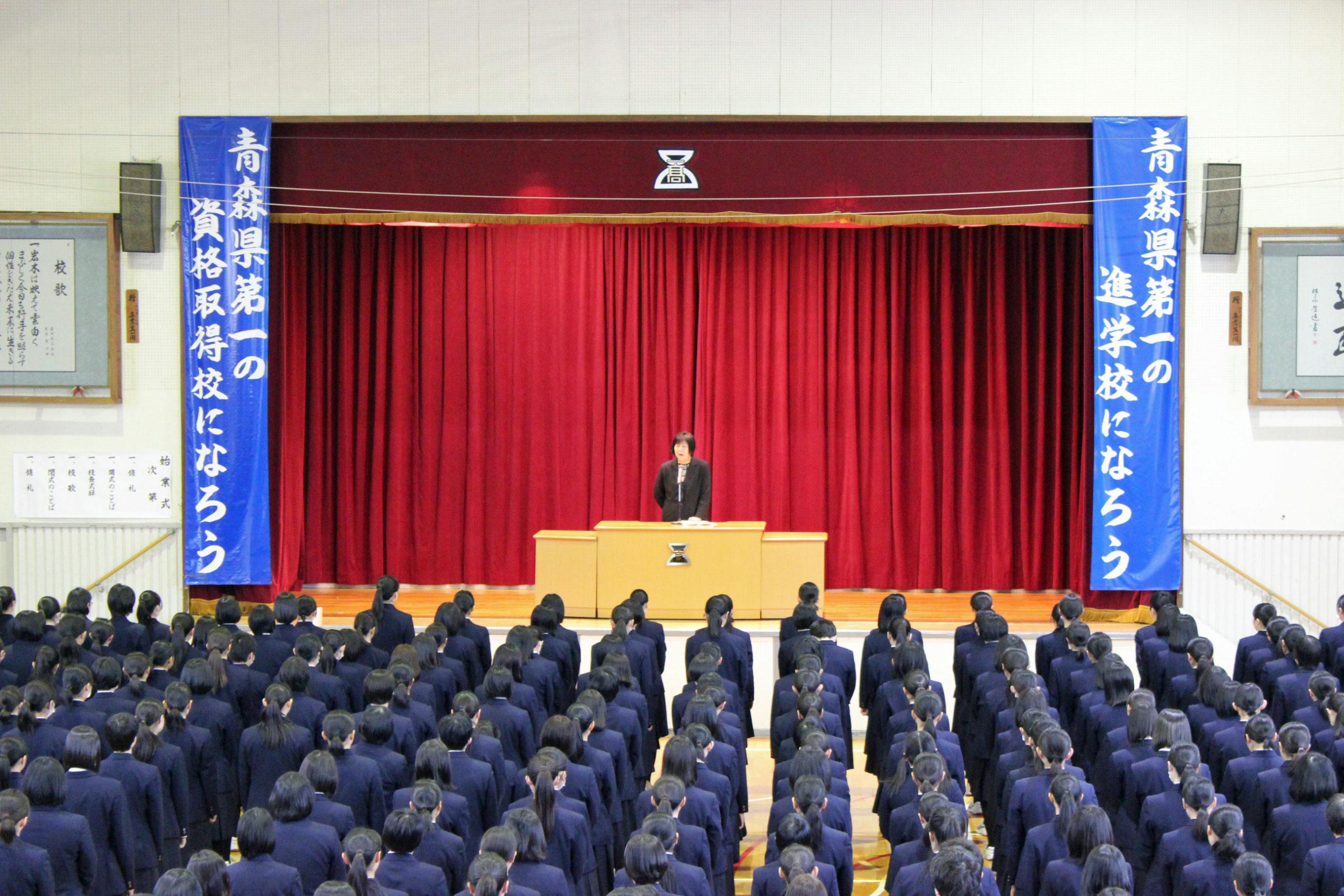 五所川原第一高校 3学期 始業式