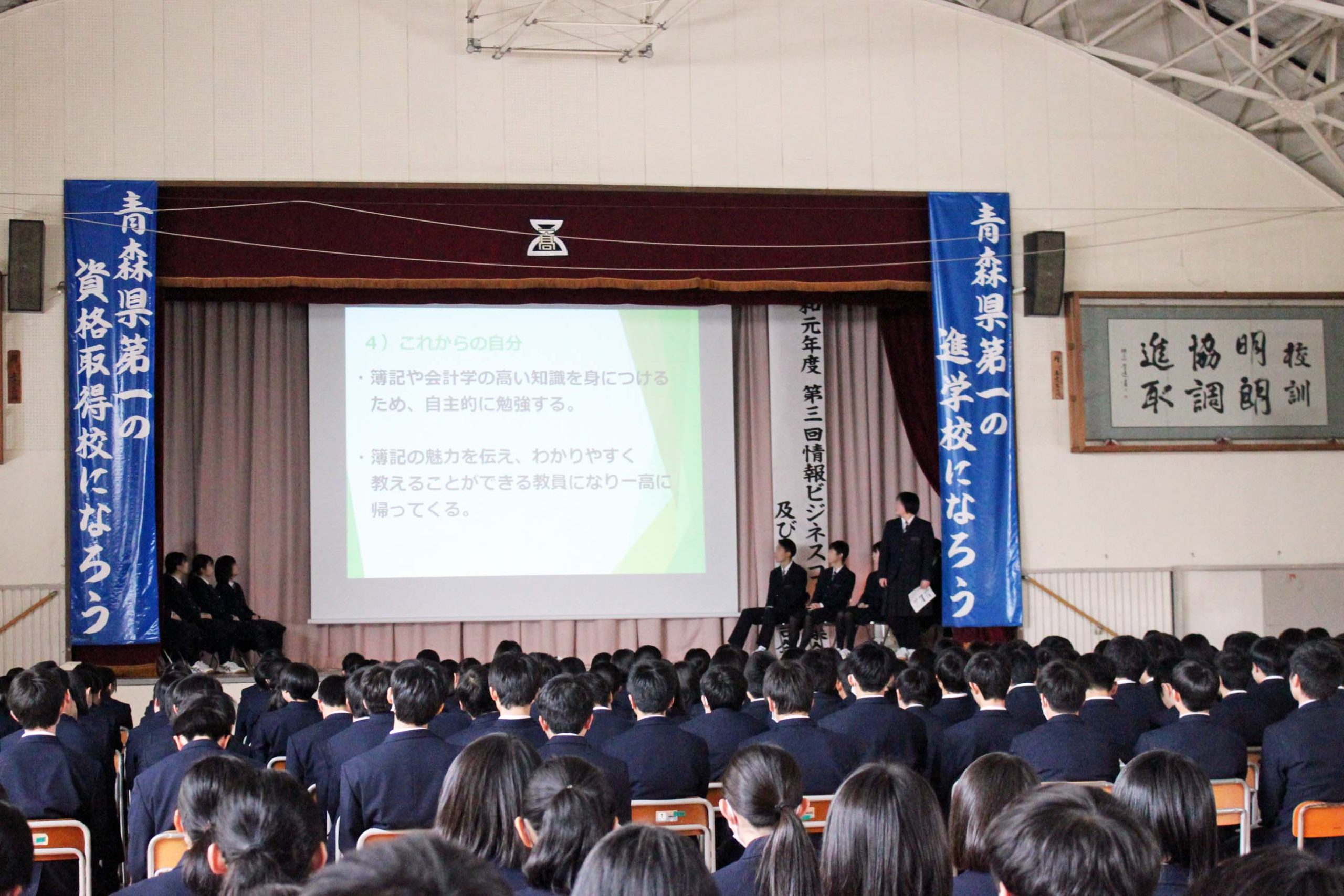 五所川原第一高校 情報ビジネスコース受験報告会