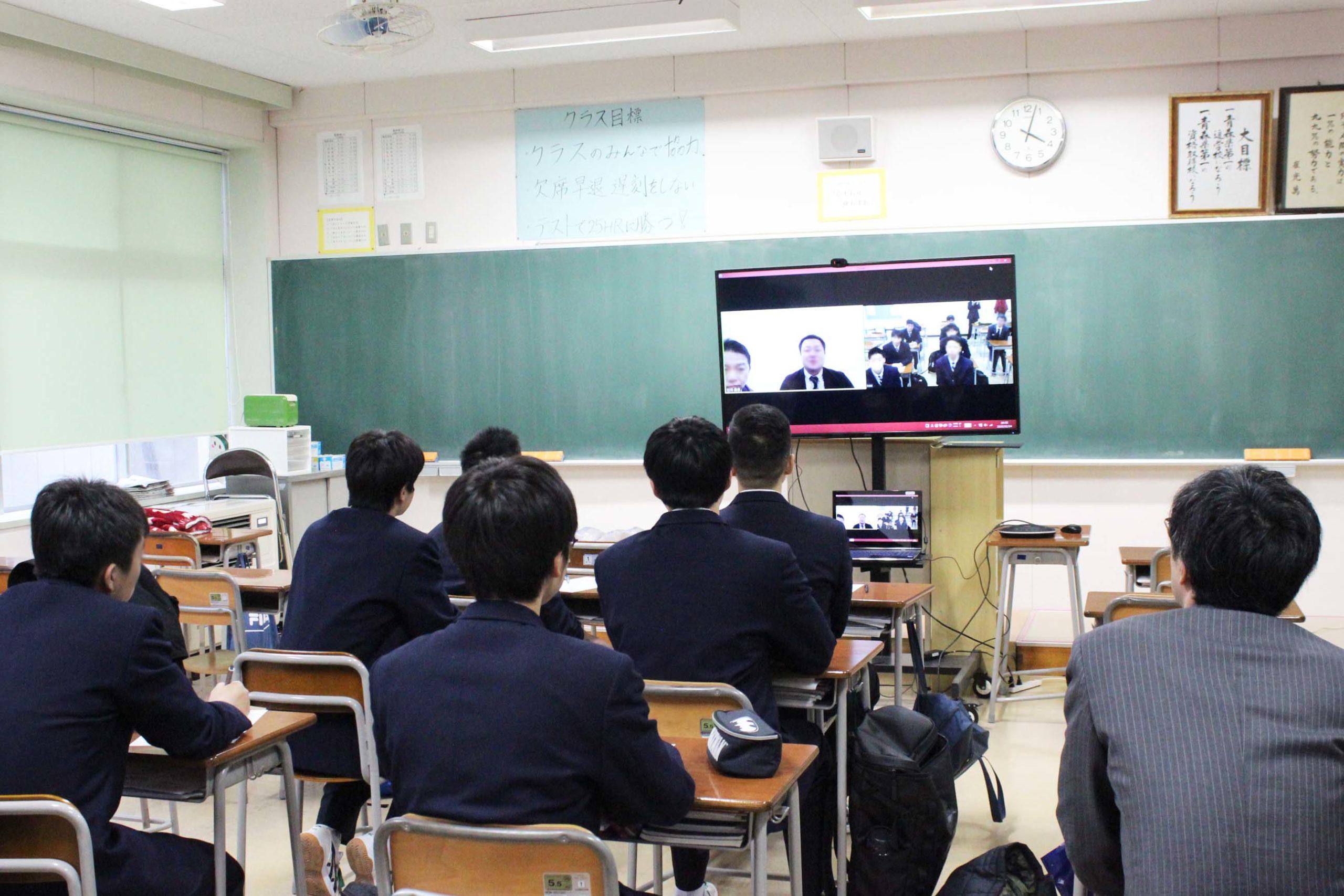 中央学院大学×五所川原第一高等学校ネットガイダンス