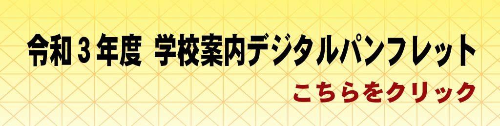五所川原第一高校 令和3年度 学校案内デジタルパンフレット