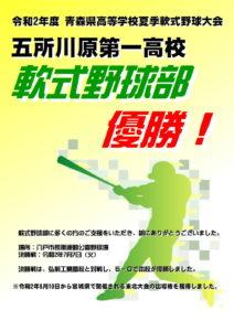 五所川原第一高校 野球部 優勝