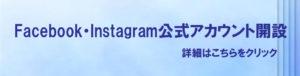 五所川原第一高校 Facebook・Instagram公式アカウント開設
